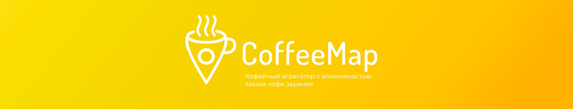 project_coffeemap_toppic_xxl